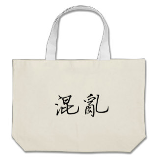 chinese_symbol_for_chaos_bag